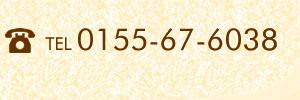 お問い合わせ電話番号0155-67-6038