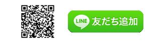 lineのお申し込み